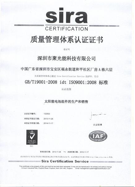 ISO9001质量管理体系认证证书_聚光能太阳能