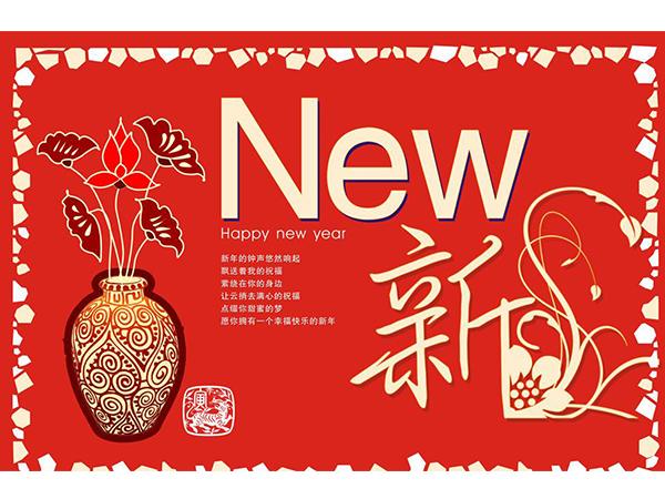 春节快乐,羊年大吉!_聚光能太阳能
